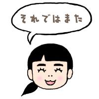 f:id:goensou:20190717104016p:plain