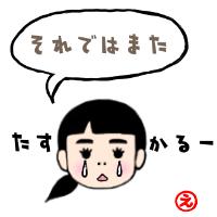 f:id:goensou:20190819164224p:plain